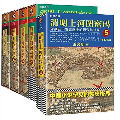 清明上河图密码1-5 全册