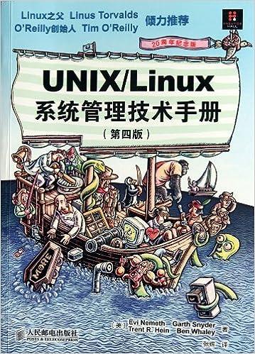 Linux系统管理技术手册_最新是第四版