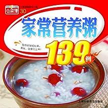 家常营养粥139例 (小菜谱)