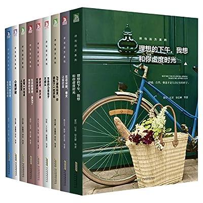 诗与远方系列(套装共9册)