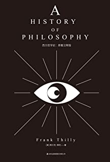 西方哲学史:原著注释版:美国高等学府哲学系广泛采用的哲学史教材