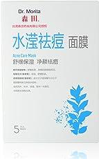 森田 水滢祛痘面膜28g*5 新老包装随机发货(特卖)