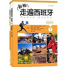 新版走遍西班牙1(学生用书+练习册)(套装共2册)