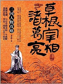 """""""草根宰相诸葛亮 (三国人物攻略)"""",作者:[聂小晴]"""