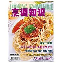 烹调知识·原创版 月刊 2014年11期