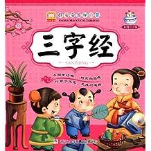 好宝宝国学启蒙:三字经(彩图注音版)