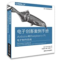 电子创客案例手册:Arduino和Raspberry Pi电子制作实战