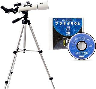 [Kenko 肯高] 天文望远镜 SKY WALKER SW-0 Planetarium 天文电脑软件套装(内容可能非中文) 折射式 口径50毫米 天体与地面两用 092002