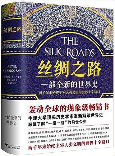 丝绸之路一部全新的世界史PDF电子书