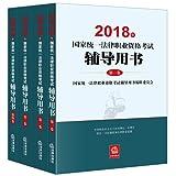 (2018年) 国家统一法律职业资格考试辅导用书(套装共4册)