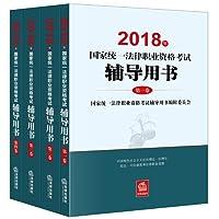 2018年国家统一法律职业资格考试辅导用书(套装共4册)
