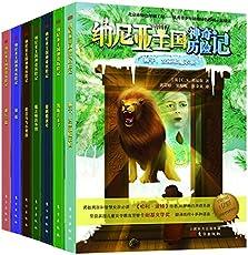 纳尼亚王国神奇历险记(套装共7册)