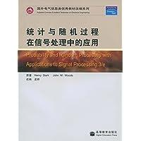 国外电气信息类优秀教材改编系列•统计与随机过程在信号处理中的应用