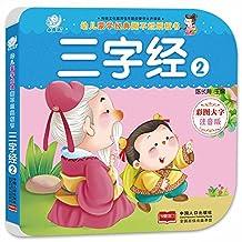幼儿蒙学经典撕不烂纸板书:三字经2(彩图大字)(注音版)