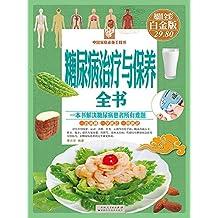 糖尿病治疗与保养全书:彩图白金版 (中国家庭必备工具书)