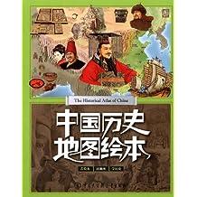 中国历史地图绘本