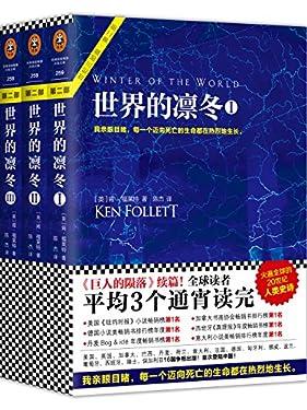 世界的凛冬(《巨人的陨落》续篇!套装全3册!全球读者平均3个通宵读完的超级小说)