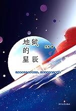 地狱的星辰(畅销作品《顾念心安》作者苏苏轻幻言情新作,军械天才VS冰山指挥官,强宠指数五颗星。)