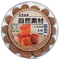 自然素材 一口凤梨酥(黑糖)560g(台湾进口)