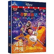 正版 寻梦环游记Coco DVD碟片 迪士尼动画电影盒装光盘