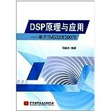 DSP原理与应用——基于TMS320F28075