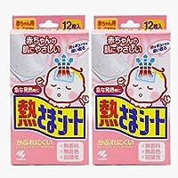 KOBAYASHI 小林制药 小林退热贴/降温贴婴儿用(0-2岁)12片装 2盒组合装(进口)