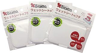 【Amazon.co.jp 限定】Bitatto Bitatto 湿巾 擦拭巾 白色 3件套