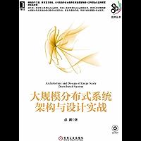 大规模分布式系统架构与设计实战 (大数据技术丛书)