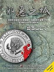 邪惡之城(美國政治秘密的全景描繪,華盛頓輿論盛贊之作,亞馬遜Kindle全五星好評)