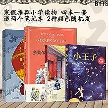 多莱尔的希腊神话书+不可思议的发明+将军胡同+小王子(注音版) (套装共4册)赠笔记本两本