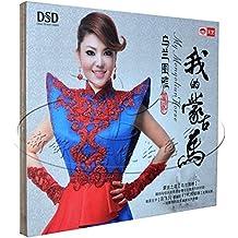 乌兰图雅:我的蒙古马(DSD CD)草原歌曲天籁之音