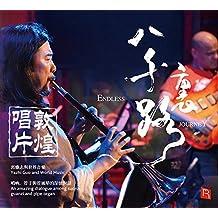 瑞鸣唱片 郭雅志 八千里路 唢呐 发烧CD 正版