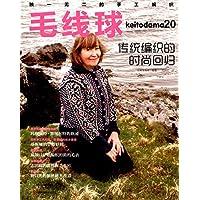 毛线球20:传统编织的时尚回归