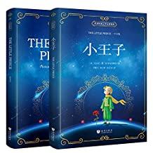 世界经典文学名著系列:小王子(中文+英文)(套装共2册)