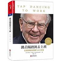 跳着踢踏舞去上班:巴菲特的快乐投资与人生智慧