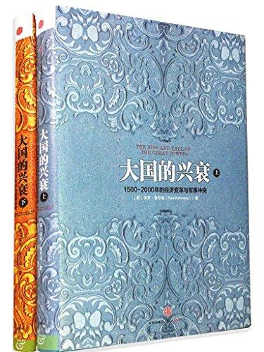 大国的兴衰(套装共2册)