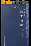 兰室秘藏 (中医临床必读丛书)