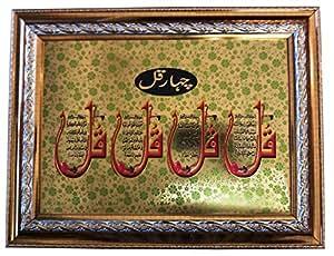 木制悬挂框 AMN063 阿拉伯书法伊斯兰海报艺术工作室装饰性穆斯林礼物 Gold (Surah 4 Kuls) 29.5 x 39.5 cm. AMN063
