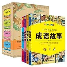 让中国孩子着迷的成语故事(彩绘注音版)