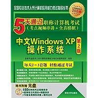 5天通过职称计算机考试(考点视频串讲+全真模拟)——中文Windows XP操作系统(第2版) (全国专业技术人员计算机应用能力考试指导丛书)