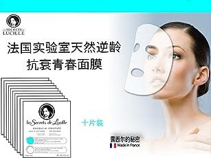 Les Secret de Lucille露西尔的秘密--法国实验室天然环保逆龄抗衰青春透明面膜,抗衰老保湿精华,10片超值装(法国制造)