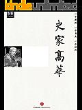 史家高华(刘瑜向高华先生致敬) (中国故事)