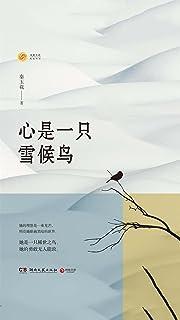 心是一只雪候鸟(中国海伦·凯勒式自强模范,一个柔弱生命对伴随她成长的病魔的顽强反击!人的一生就是一条泥泞和平坦交织的路)
