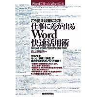 こう使えば楽になる 仕事に差が出る Word快速活用術(Word2007/2003/2002対応) (Wordで作ったWordの本)