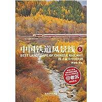 中国铁道风景线(探寻最美中国铁路)