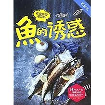 鱼的诱惑(试读本) (在家做饭很简单)
