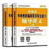 贺银成2019考研西医临床医学综合能力辅导讲义(上、下册)