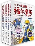 大偵探福爾摩斯(第1輯)(小學生版)(套裝共6冊)