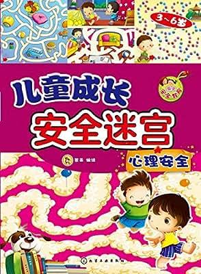 儿童成长安全迷宫:心理安全.pdf