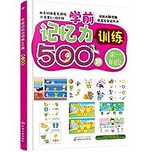 学前记忆力训练500题:第一阶段